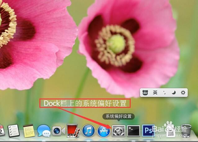 苹果MAC系统电脑怎么取消或设置开机密码