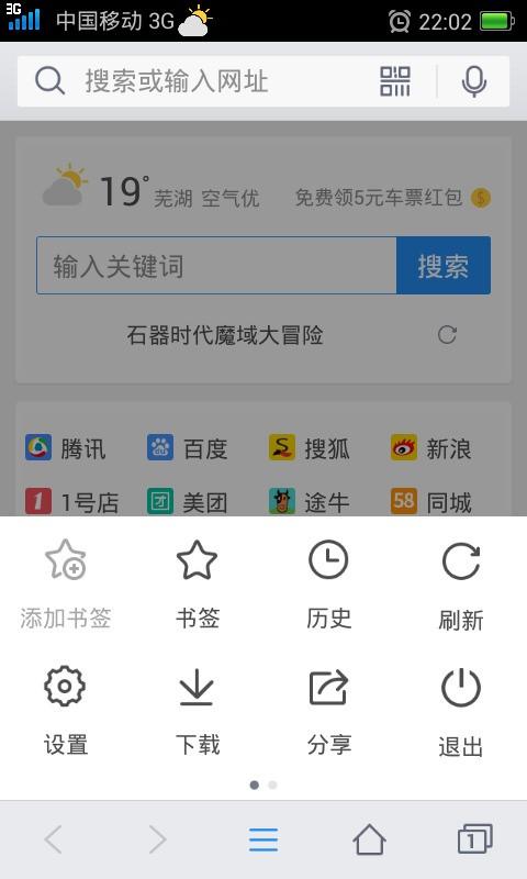 肿么找回QQ浏览器历史记录