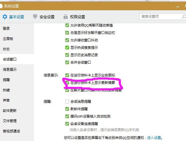 如何隐藏QQ名片上的空间图片库图片?如图