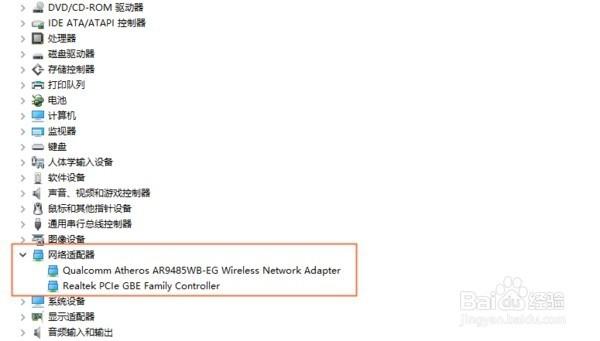 电脑Win7系统重装后连接不到网络解决办法