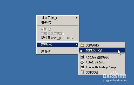 电脑使用快键方式设置的快捷键进入休眠状态