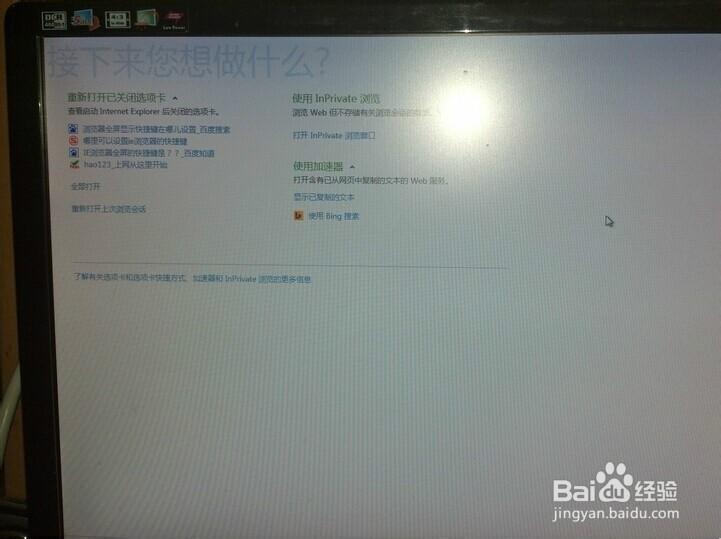 浏览器怎么全屏显示、怎么退出全屏显示?