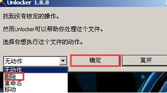 怎么利用PE系统强制删除文件