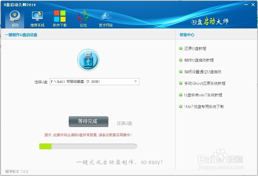U盘 启动大师 不使用光驱做电脑XP系统