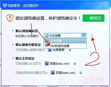 如何使用腾讯电脑管家12.6新版设置默认浏览器