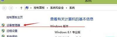 win8系统电脑提示没有可用的音频设备怎么办