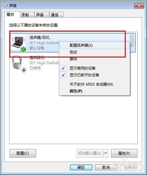 电脑扬声器耳机音频设备没有声音怎么办?