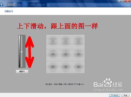 怎么让调节电脑显示器使其更加清晰更加护眼?