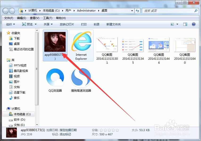 QQ浏览器如图快速保存网页图片