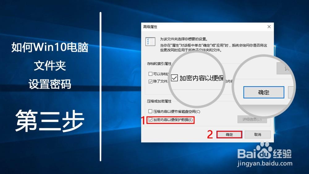 如何Win10电脑文件夹设置密码