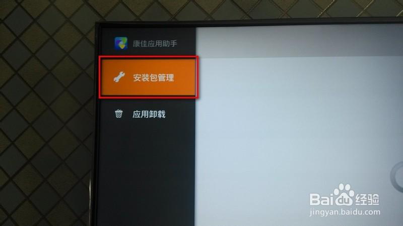 玩转智能电视 云电视如何看直播u盘安装直播软件