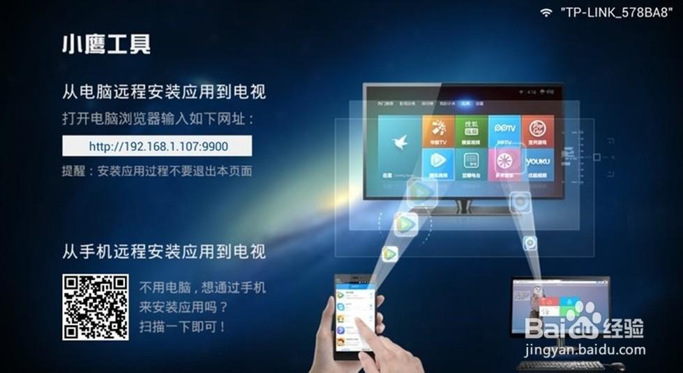 海信智能电视上必备软件和安装教程