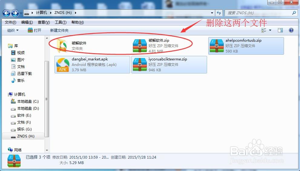 PPTV智能电视怎么安装软件看直播