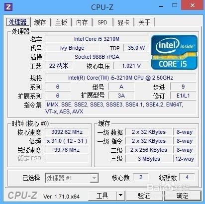 在安装内存条前怎样查看电脑的内存型号
