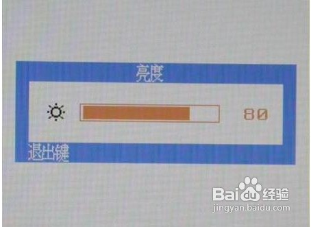 如何调节电脑屏幕亮度