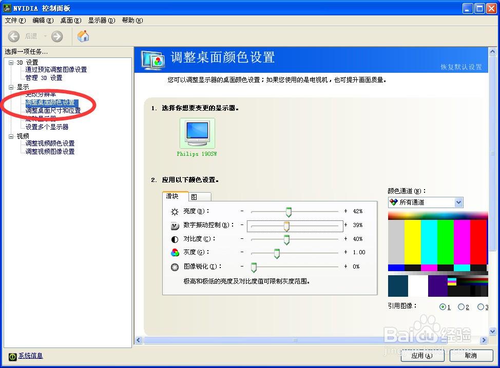 XP系统怎么调节电脑屏幕亮度