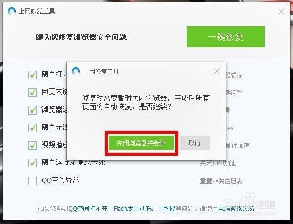 qq浏览器无法上网怎么办 打不开网页是怎么回事