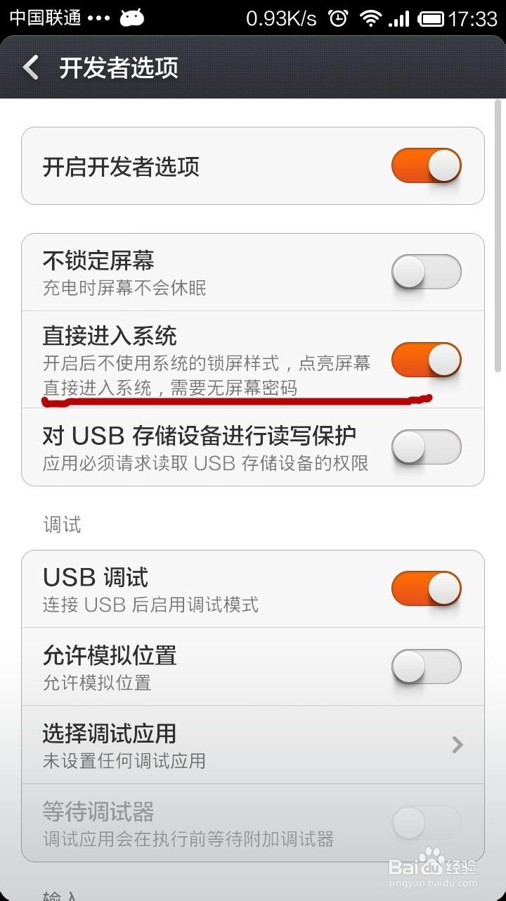 小米手机如何关闭系统默认锁屏使用第三方锁屏?