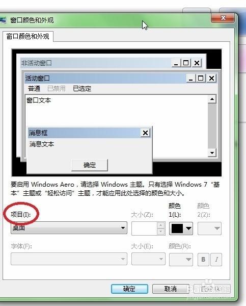 如何更改电脑系统显示的字体样式?