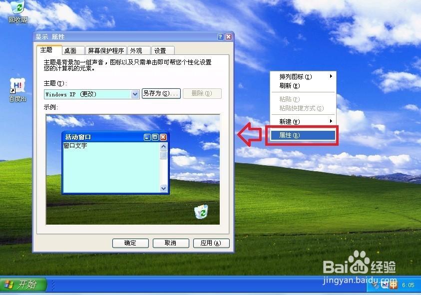 桌面IE图标误删除了如何恢复?