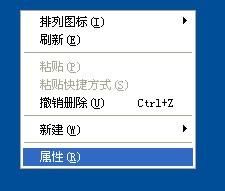 xp系统桌面图标我的电脑误删除如何恢复