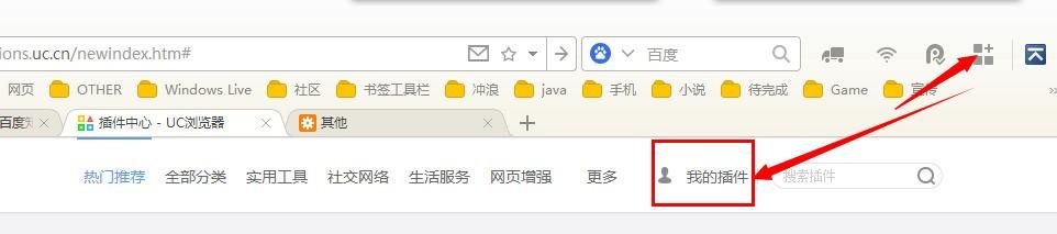 我的UC浏览器电脑版,在浏览淘宝时鼠标停留几秒后会自动出现放大的图片。我想取消此功能,请问怎么操作。