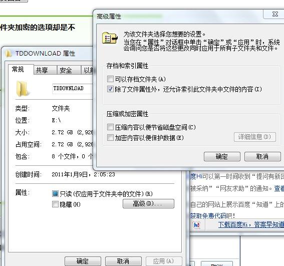 win7文件夹没法加密--怎么打开高级显示文件夹加密的选项却是不能点击的。。。。