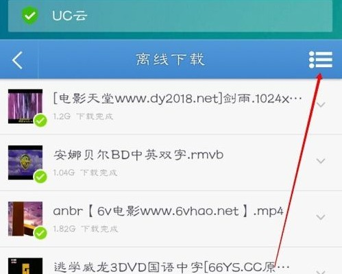 手机uc浏览器下载的视频肿么导出到电脑上??