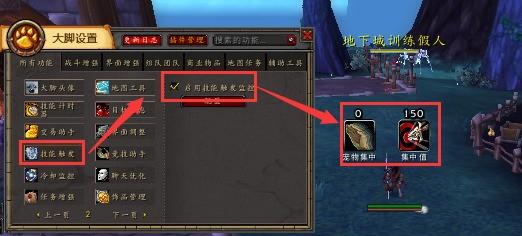 魔兽世界7.0前夕浮动伤害字体肿么调 浮动伤害字体调大方法