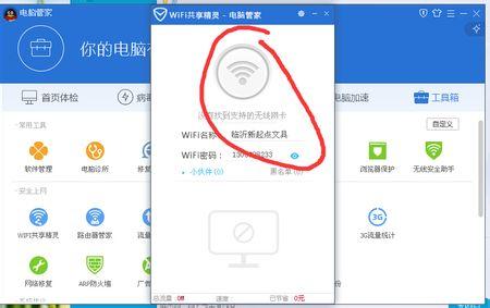 请问wifi管家这款软件安全吗?我想在手机上下载这款软件,用他人的无线网,这样安全吗?