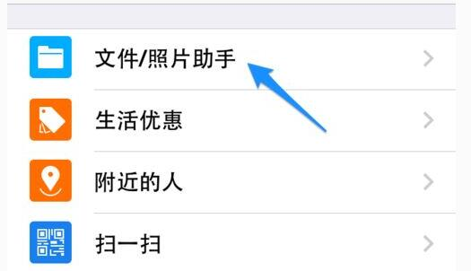苹果手机qq接收文件存在哪里?