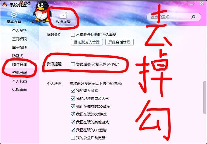 怎样取消电脑版QQ自动弹出的那个腾讯网迷你版,每次开QQ都弹出来烦得要死