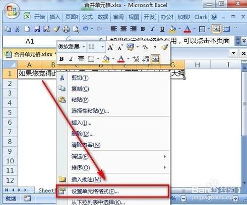 怎么取消EXCEL一编辑就自动换行呢?