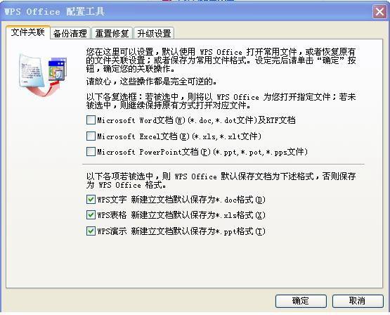 DWG文件的默认蓝黄图标变成白方块图标了