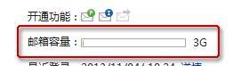 怎么样查看我的网易邮箱空间有多大?