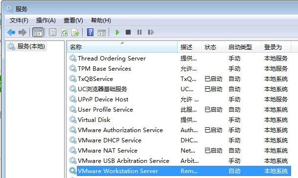 VMware USB Arbitration Service服务没法启动