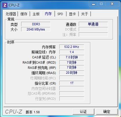 惠普电脑从哪个界面看内存的运行频率?例如那个CPU-Z在哪里打开,菜鸟求助!
