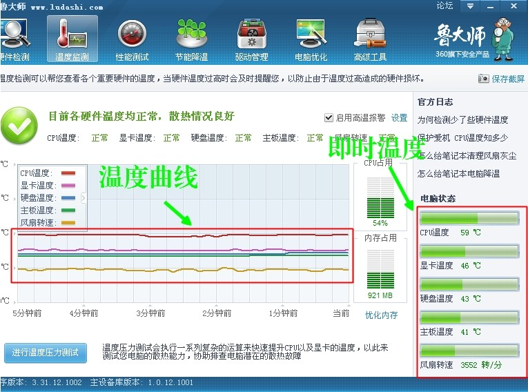 win7系统在哪里看cpu温度啊?