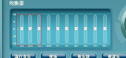 电脑音箱低音太重了,怎么处理