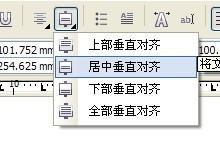 怎么让cdr表格的文字垂直居中对齐,怎么改变表格中各个宽度