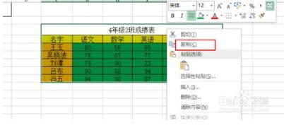 怎么将excel表格中内容及格式复制到另一个表格