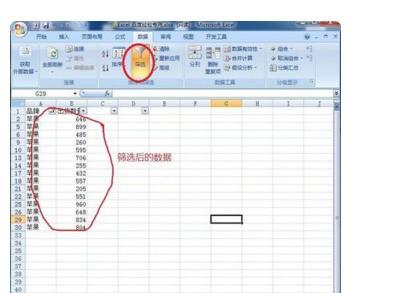 wps表格如何将筛选后的数据复制粘贴到另一个工作表筛选后的表格里
