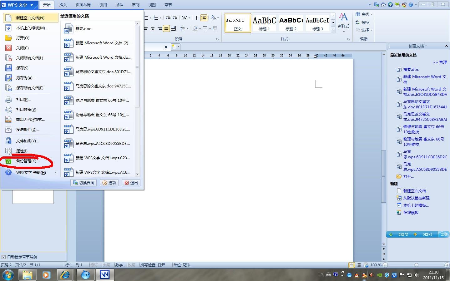 WPS中我建的文档总是保存不了,按保存没有任何反应