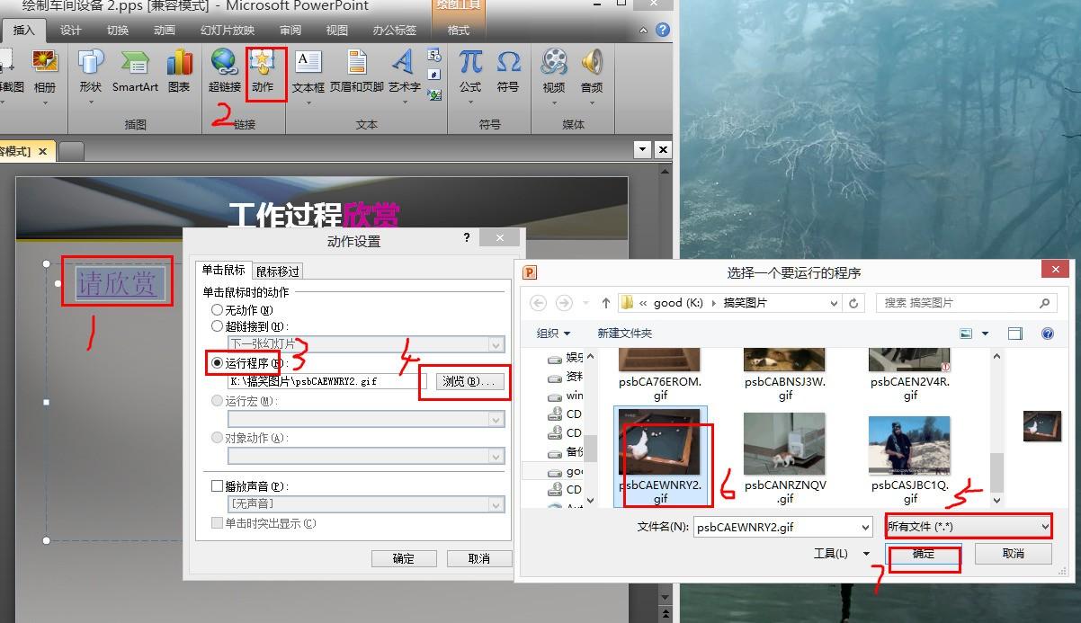 为什么ppt超链接图片会用IE打开?怎么处理?