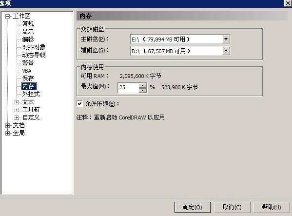 CDR14储存显示:文件复制出错,临时驱动器或输出驱动器可能已满是为什么?