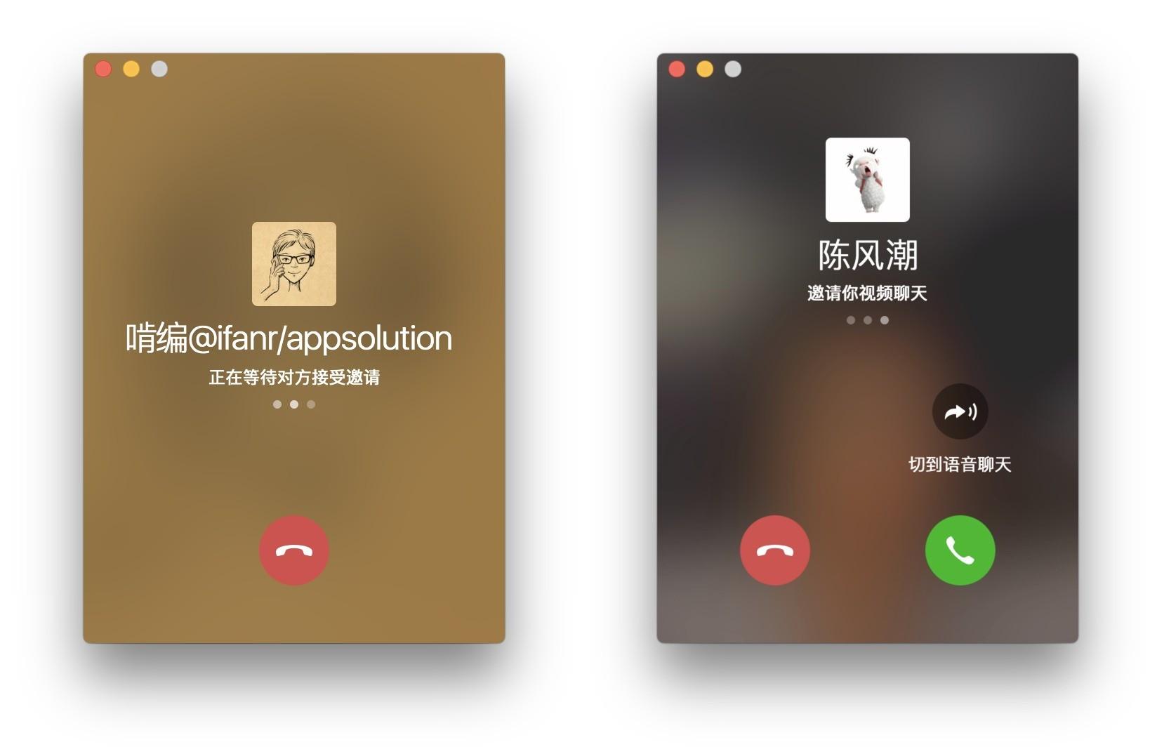 微信語音通话显示对方忙线中啥意思