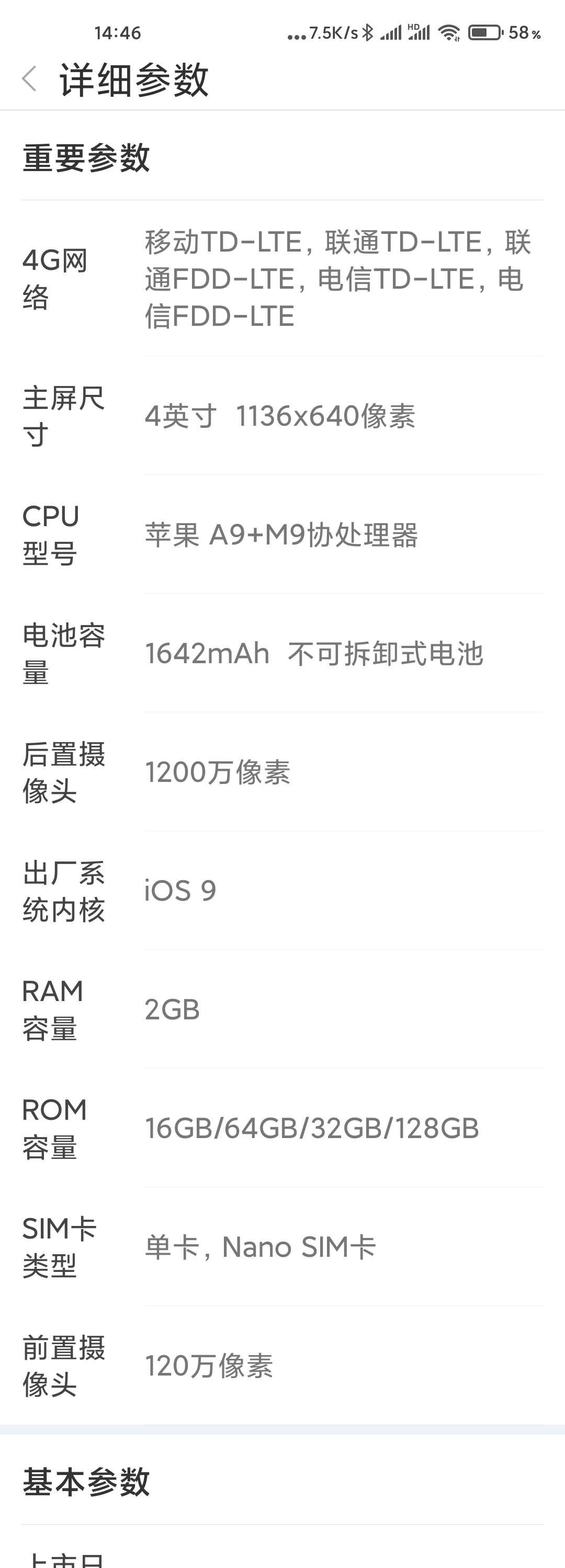 苹果iPhone配置参数怎么样?