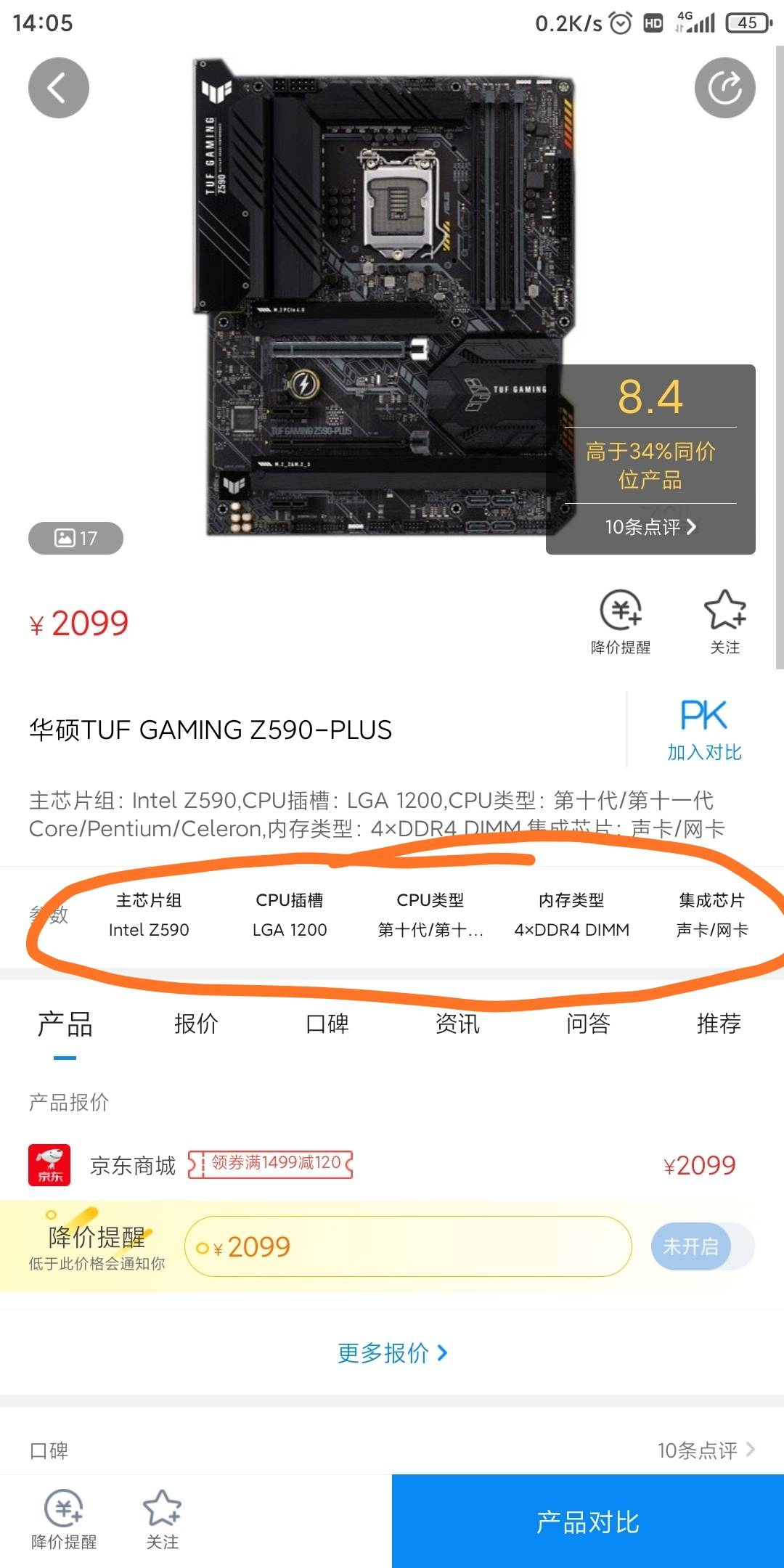 Z590大板内存是双通道的还是四通道的?