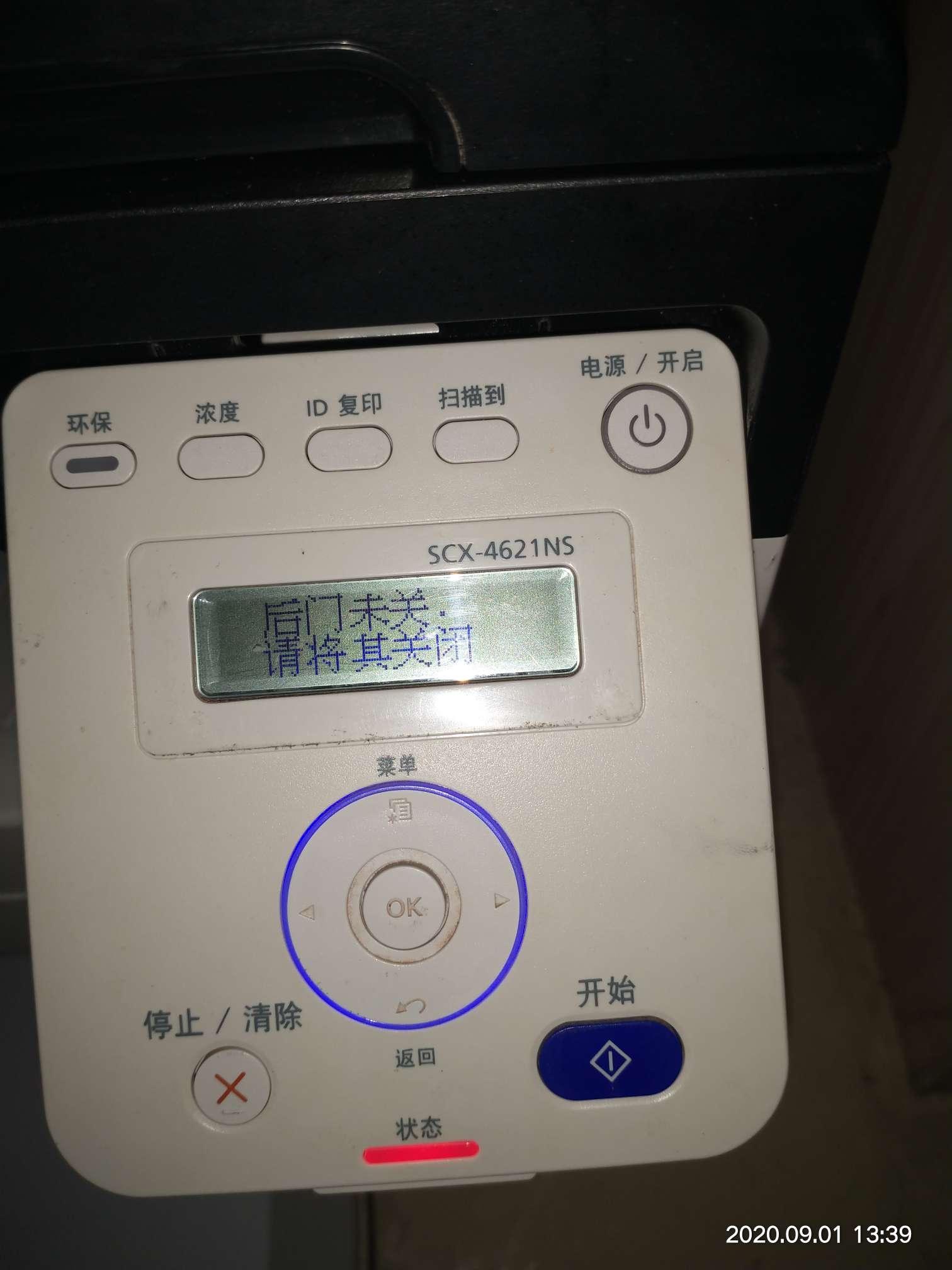 三星(SAMSUNG)SCX-4621NS 黑白激光多功能一体机 (打印 复印 扫描 )使用方法