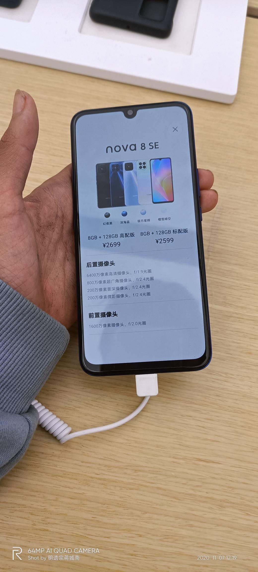 如何看待华为nova8se手机?